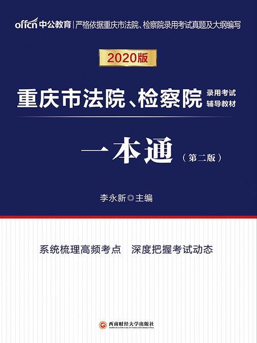 中公2020重庆市法院、检察院录用考试辅导教材一本通