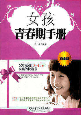 女孩青春期手册(白金版)
