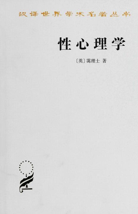 性心理学(汉译世界学术名著丛书)