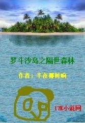 罗斗沙岛之隔世森林