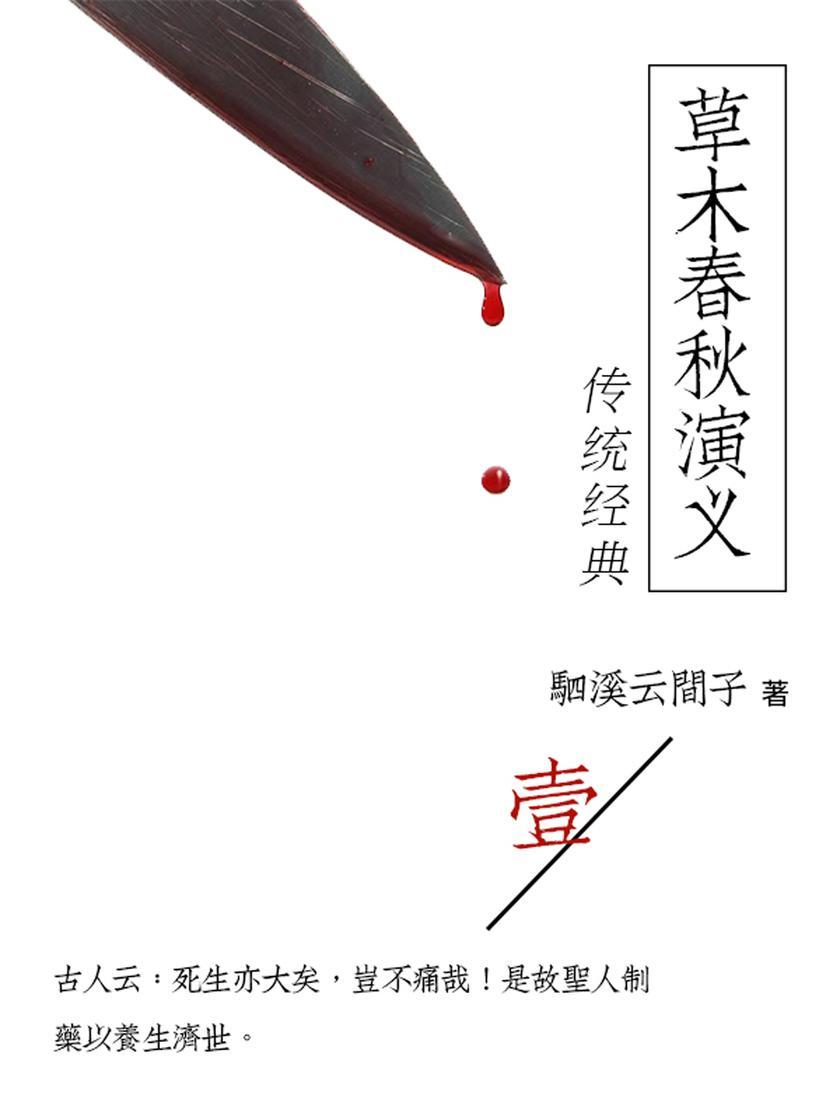 传统经典:草木春秋演义(一)