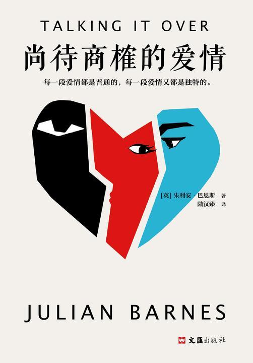 尚待商榷的爱情(读客熊猫君出品。英国文坛三巨头之一巴恩斯拷问爱情本质之作。布克奖得主巴恩斯,写尽庸常人生的生存困境)