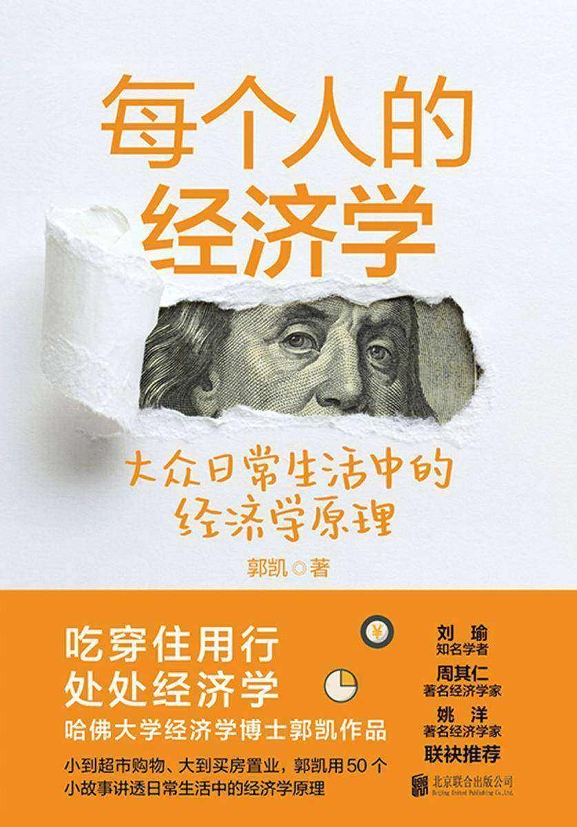 每个人的经济学【小到超市购物、大到买房置业,哈佛大学经济学博士郭凯用50个小故事讲透日常生活中的经济学原理。】
