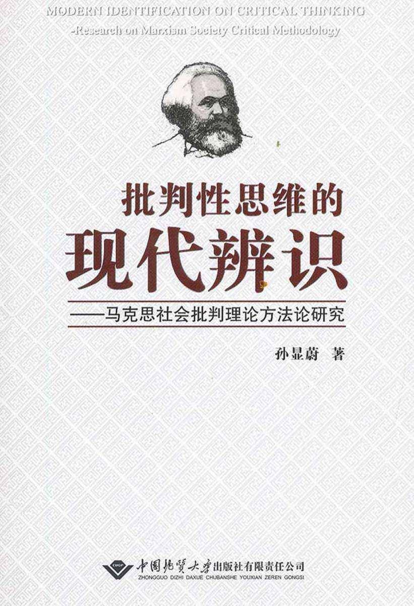 批判性思维的现代辨识——马克思社会批判理论方法论研究