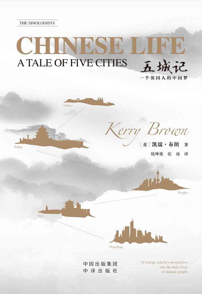 五城记 Chinese Life a Tale Of Five Cities:英文