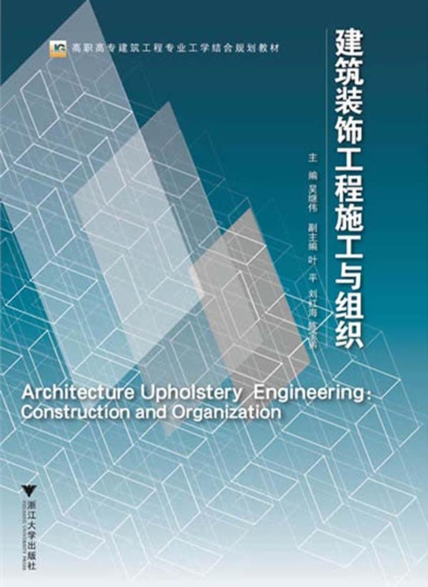建筑装饰工程施工与组织(仅适用PC阅读)