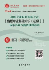 [3D电子书]圣才学习网·2014年出版专业职业资格考试《出版专业基础知识(初级)》历年真题与模拟试题详解(仅适用PC阅读)