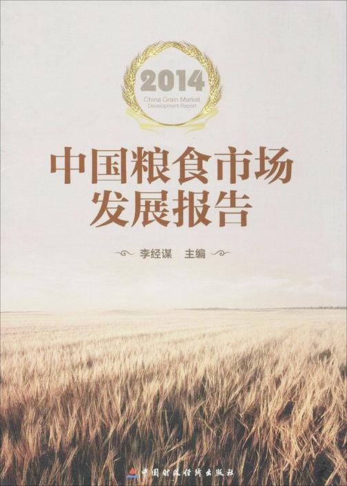 2014中国粮食市场发展报告
