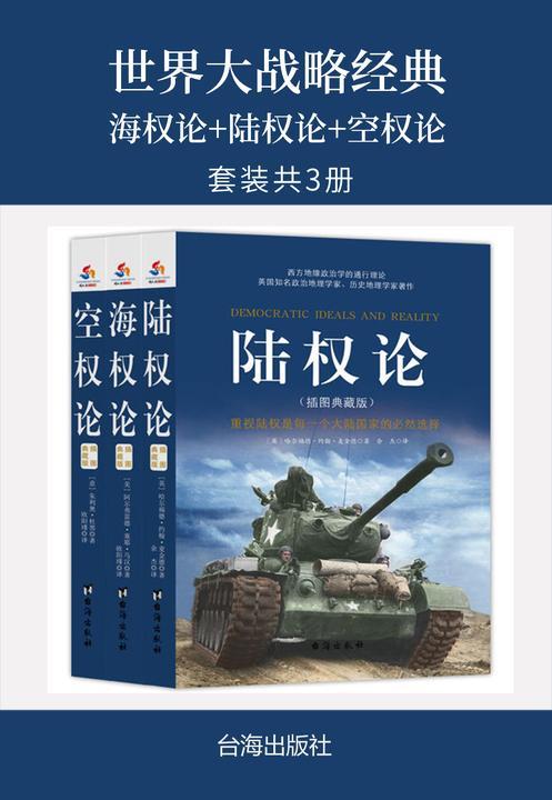 世界大战略经典:海权论+陆权论+空权论(套装共3册)