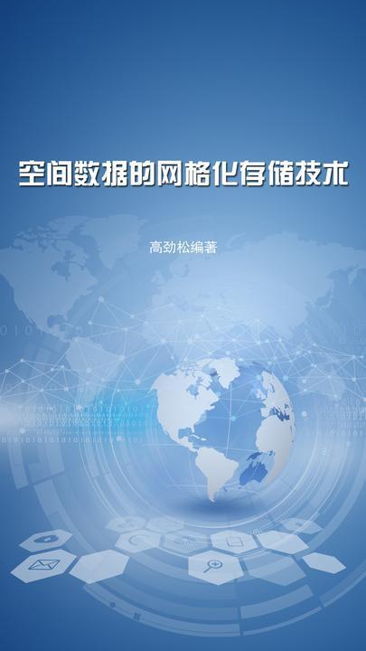 空间数据的网格化存储技术