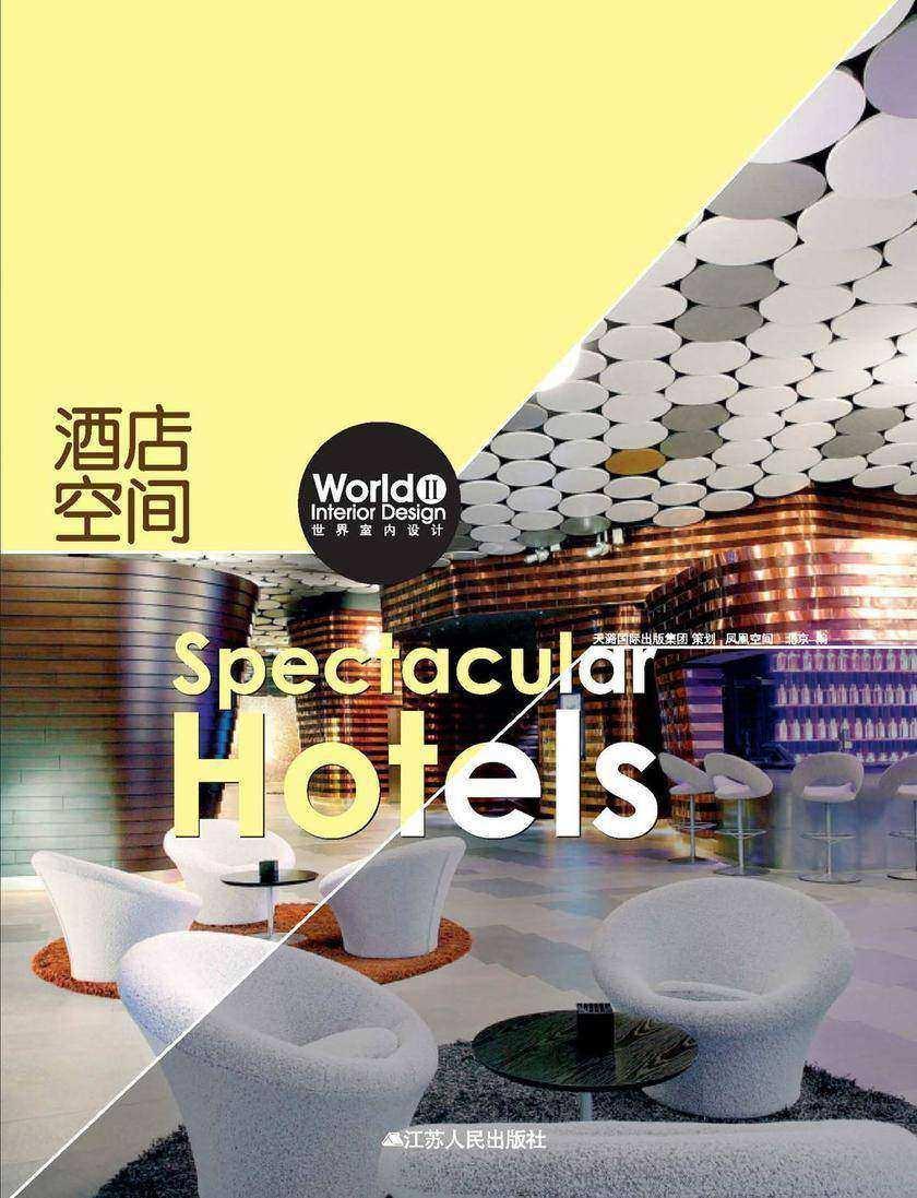 世界室内设计2——酒店空间(仅适用PC阅读)