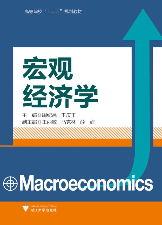 """高等院校""""十二五""""规划教材:宏观经济学(仅适用PC阅读)"""