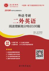 [3D电子书]圣才学习网·2015年外语考研二外英语阅读理解高分特训100篇(仅适用PC阅读)