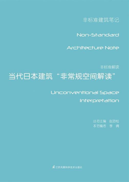 """非标准解读——当代日本建筑""""非常规空间解读"""""""