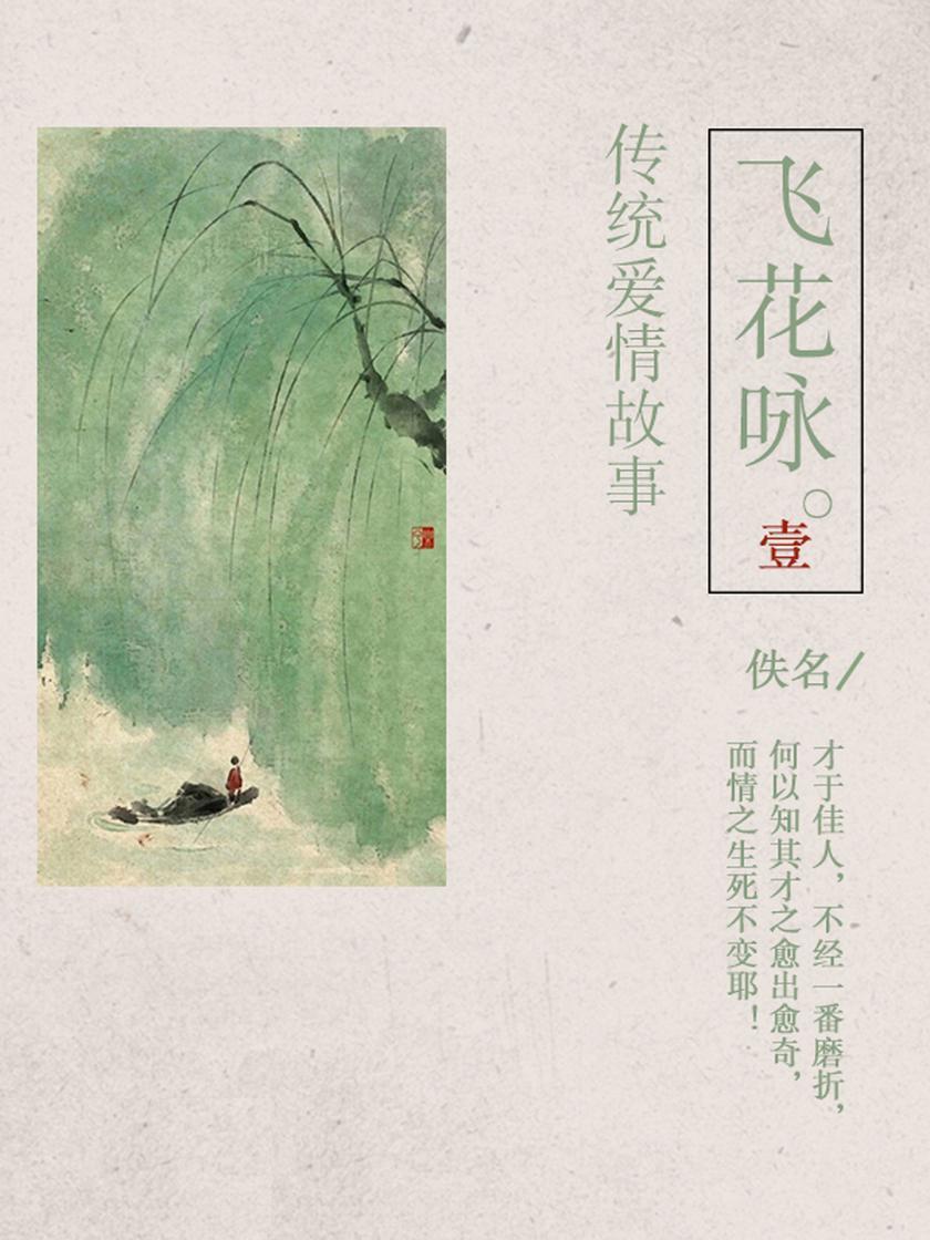 古典爱情故事:飞花咏(一)