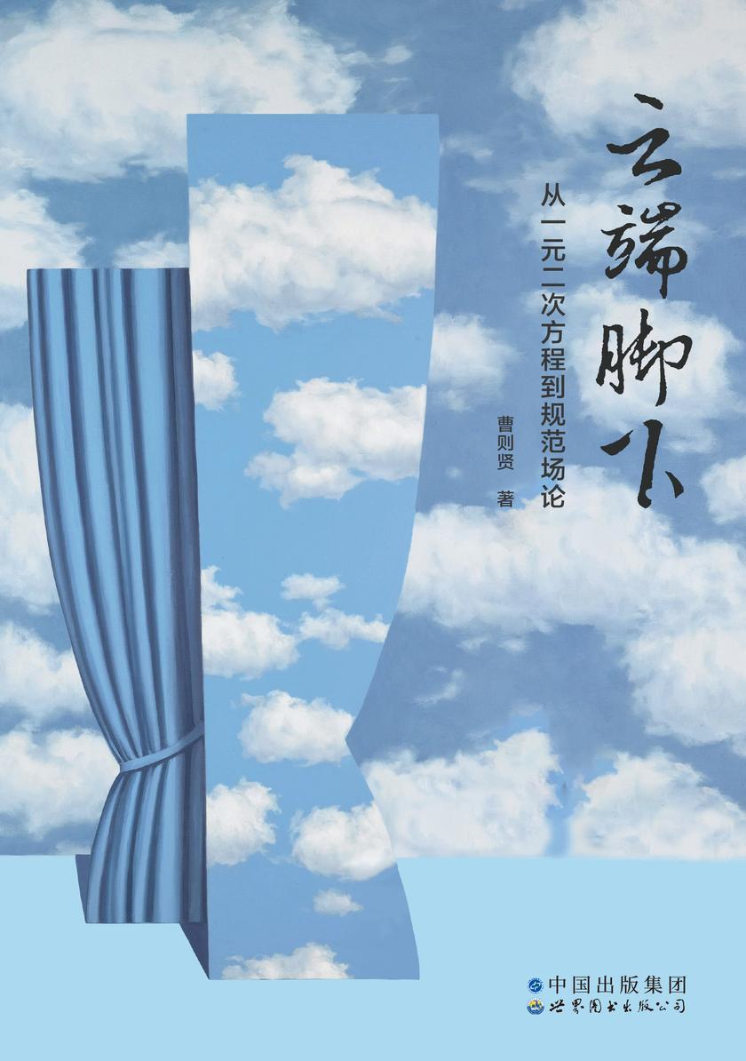 云端脚下:从一元二次方程到规范场论