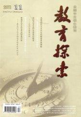 教育探索 月刊 2011年11期(电子杂志)(仅适用PC阅读)