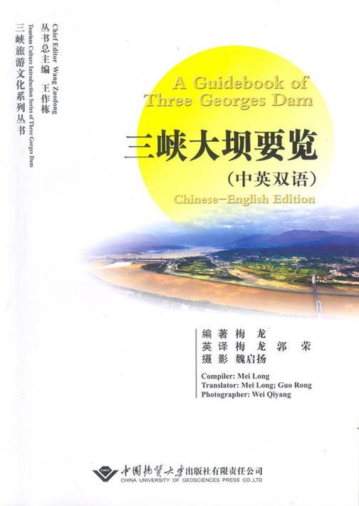 三峡大坝要览(中英双语)