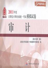 审计(2011年版模拟试卷)