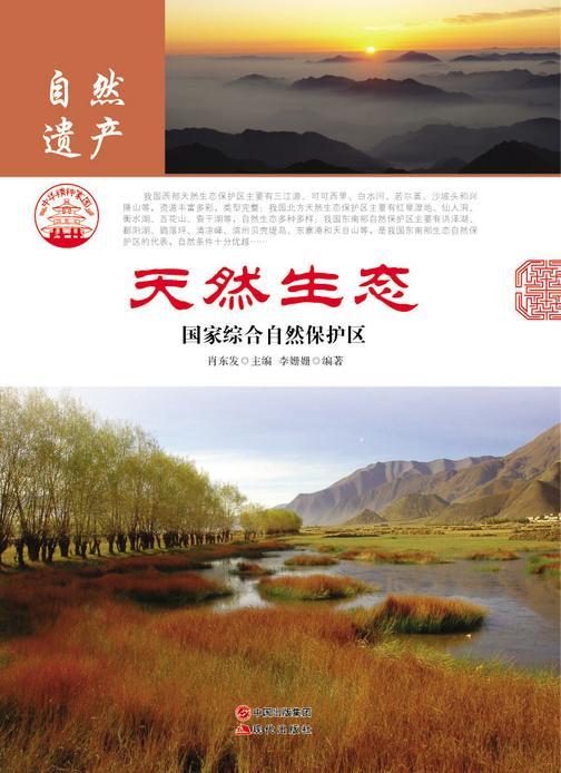 天然生态:国家综合自然保护区