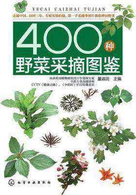 400种野菜采摘图鉴