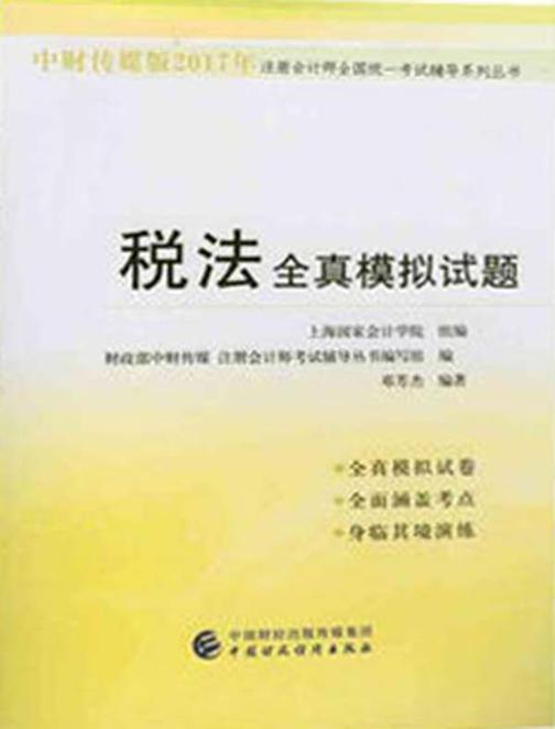 税法(2013年版模拟试卷)
