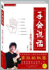 掌纹的秘密:《手会说话》(王晨霞)(试读本)