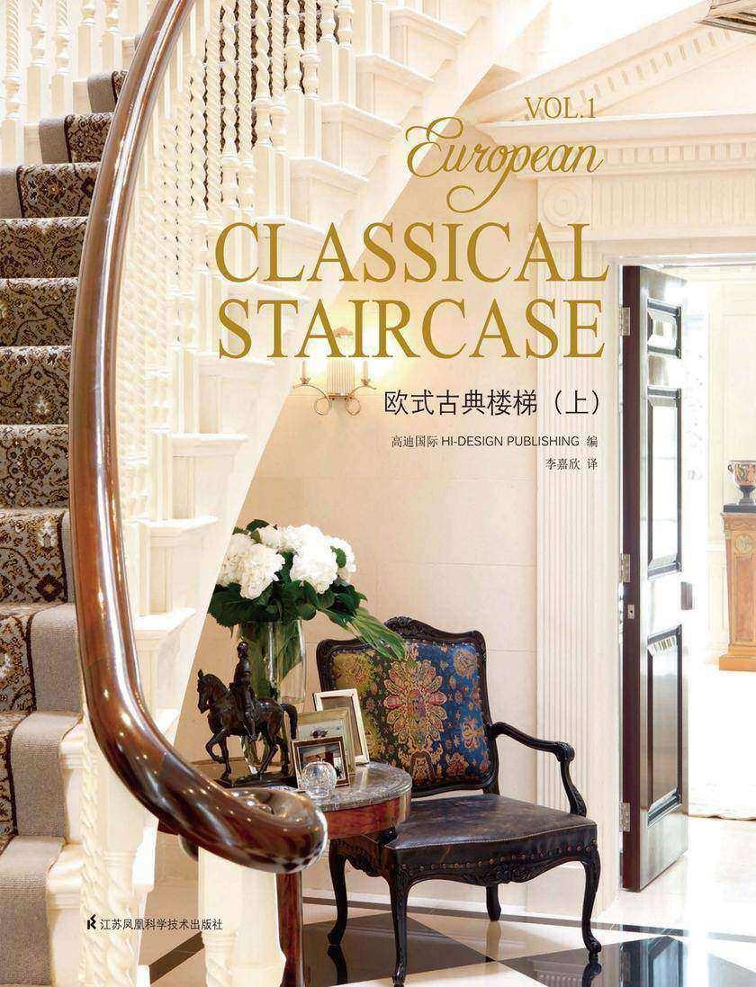 欧式古典楼梯(第一册)(仅适用PC阅读)