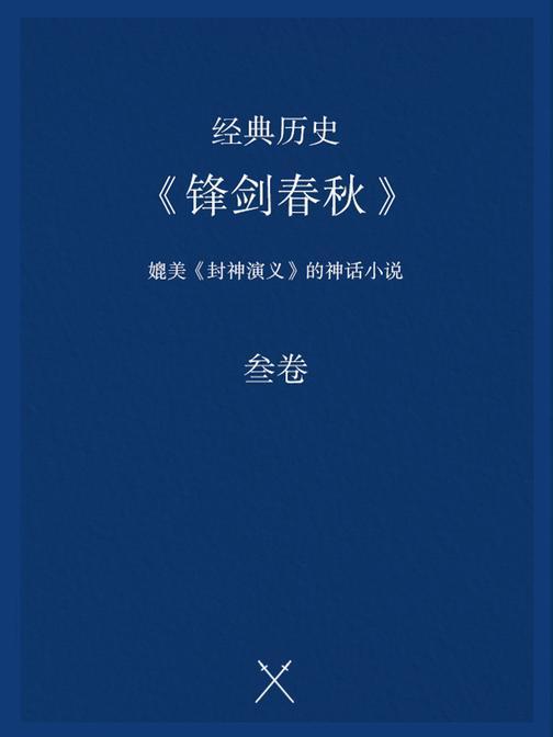 经典历史小说:锋剑春秋(三)