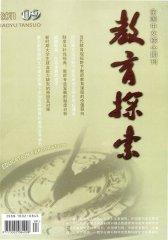教育探索 月刊 2011年09期(电子杂志)(仅适用PC阅读)