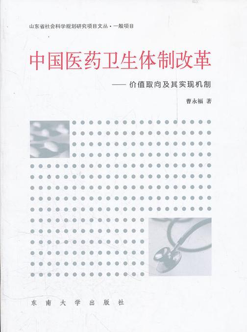 中国医药卫生体制改革——价值取向及其实现机制