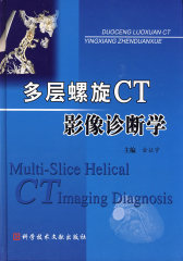 多层螺旋CT影像诊断学(试读本)