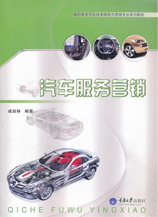 汽车服务营销