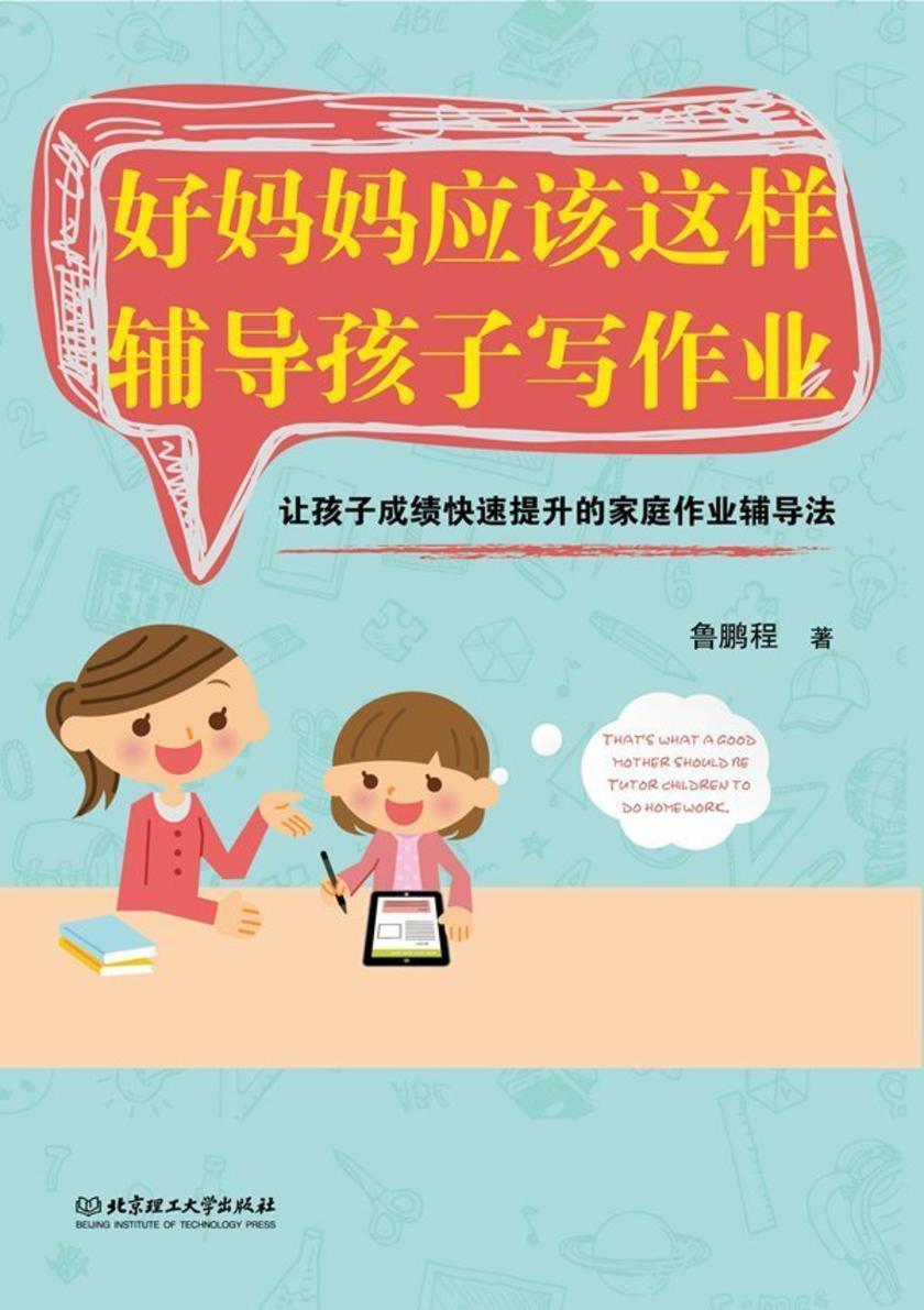 好妈妈应该这样辅导孩子写作业:让孩子成绩快速提升的家庭作业辅导法