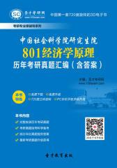 [3D电子书]圣才学习网·中国社会科学院研究生院801经济学原理历年考研真题汇编(含答案)(仅适用PC阅读)