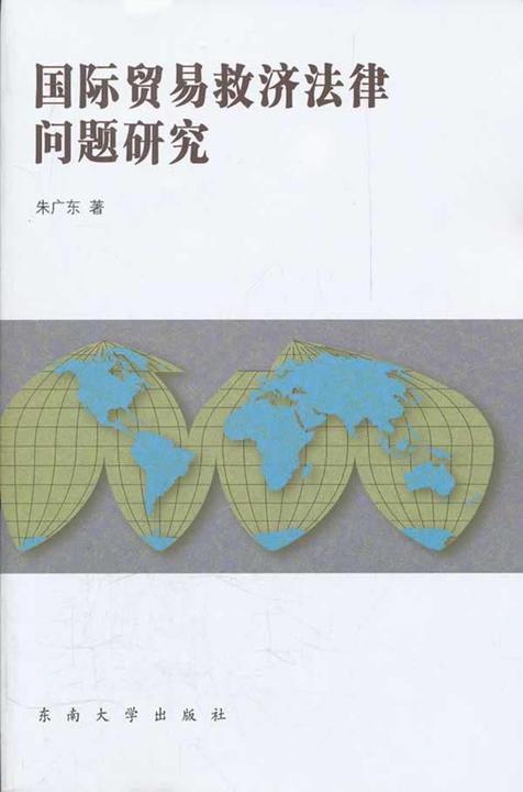 国际贸易救济法律问题研究