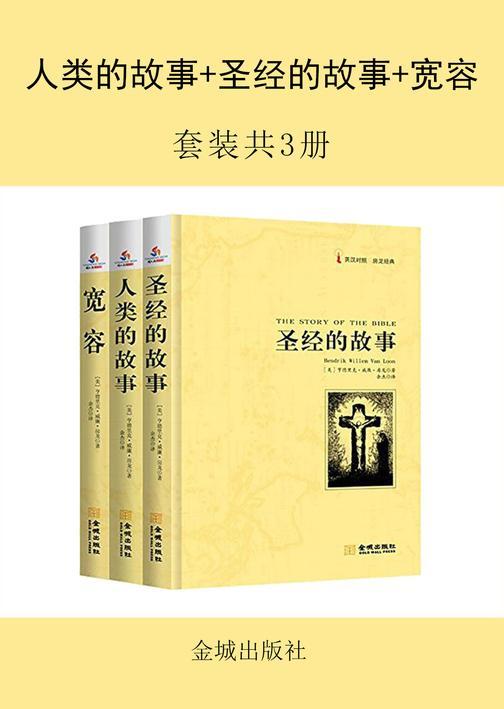 人类的故事+圣经的故事+宽容(套装共3册)