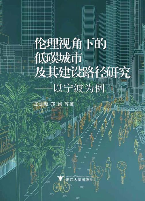 伦理视角下的低碳城市及其建设路径研究:以宁波为例