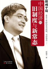 郎咸平说:中国经济的旧制度与新常态