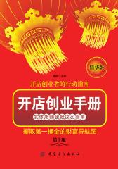 开店创业手册第三版