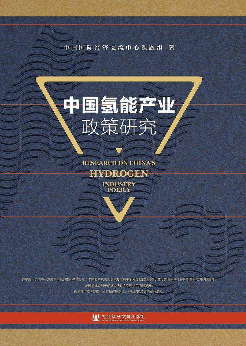 中国氢能产业政策研究