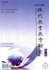 现代教育教学研究 双月刊 2011年06期(电子杂志)(仅适用PC阅读)