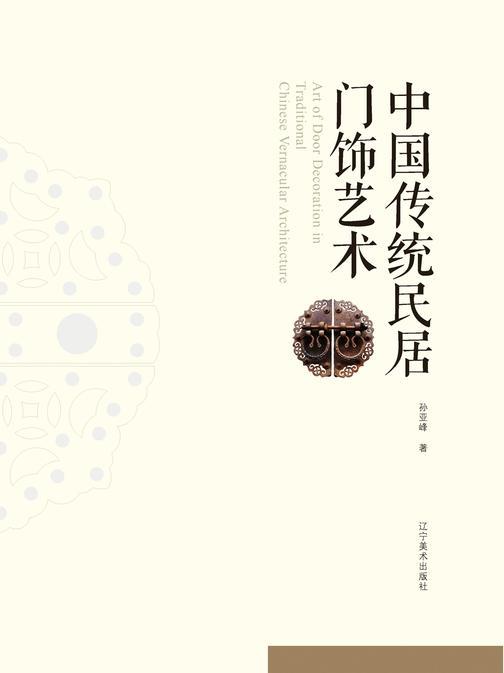 中国传统民居门饰艺术