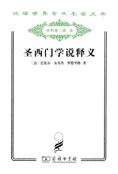 圣西门学说释义(汉译世界学术名著丛书)