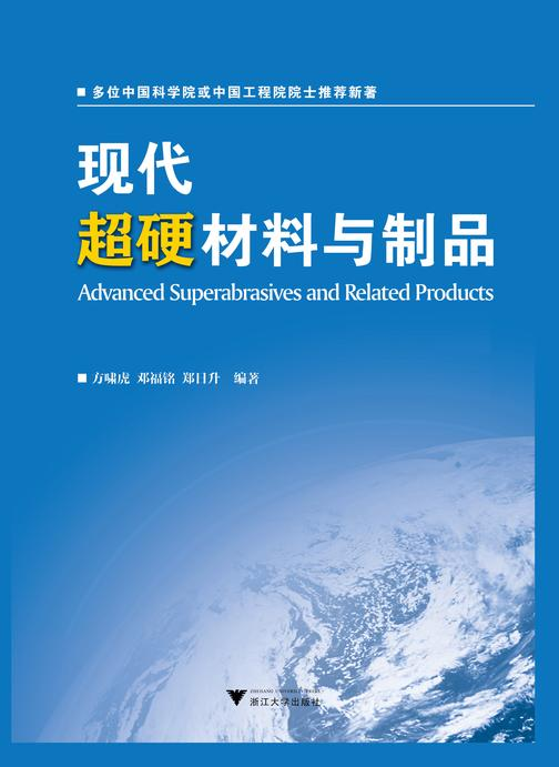 现代超硬材料与制品(仅适用PC阅读)