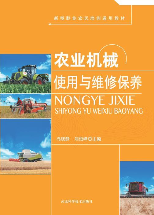 农业机械使用与维修保养