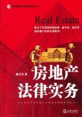 房地产法律实务
