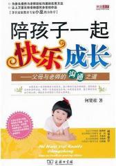 陪孩子一起快乐成长(小巫、钱理群、李镇西、吴娟瑜等海峡两岸专家学者联袂推荐。幸福的孩子从沟通开始, 适合中国家长的快乐教子书)(试读本)