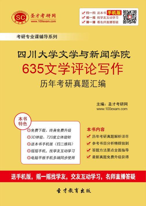 四川大学文学与新闻学院635文学评论写作历年考研真题汇编