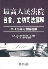 最高人民法院自首、立功司法解释
